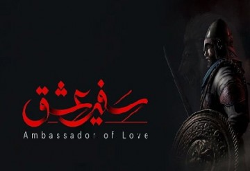 «سفیر عشق» در زادروز حضرت زینب (س) رونمایی میشود