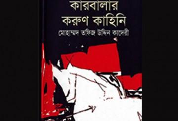 شرح «داستان سوگ انگیز کربلا» به زبان بنگالی