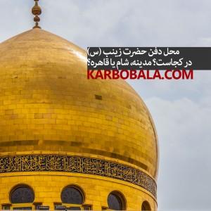 محل دفن حضرت زینب (س) در کجاست؟