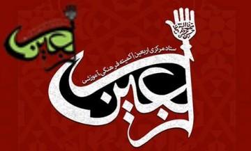 تهیه پیوست فرهنگی برای تبدیل شور حسینی به شعور و معرفت