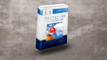 کتاب انقلاب حسینی به زبان ژاپنی از سوی آستان حسینی چاپ شد