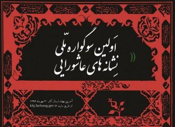 فراخوان اولین سوگواره ملی طراحی نشانههای عاشورایی در خراسان جنوبی منتشر شد