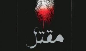 نگرش در مقتلنویسی شیعی،  بیداری و ظلمستیزی است