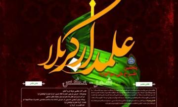 پنجمین جشنواره ملی «علمدار کربلا»