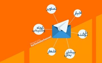 کانال های موضوعی جذاب و مفید مذهبی حول محور سیدالشهدا (ع)