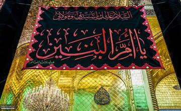 ام البنین (س) بزرگ بانویی در تاریخ در اسلام