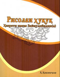 رساله حقوق امام سجاد (ع) به زبان تاجیکی منتشر شد