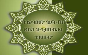 انتشار ترجمه ارمنی « رساله حقوق امام سجاد (ع) » در ارمنستان