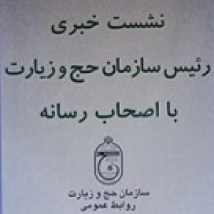 گزارش عملکرد سازمان حج در حوزه عتبات