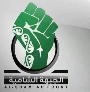 اعلام موجودیت گروه تروریستی جبهه الشامیه در سوریه