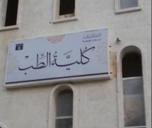 داعش دانشکده پزشکی افتتاح کرد