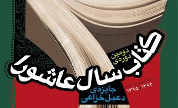 فراخوان «دومین دوره کتاب سال عاشورا» اعلام شد