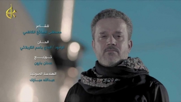 دانلود کلیپ زیبای «براءه العشق» با صدای ملا باسم کربلایی