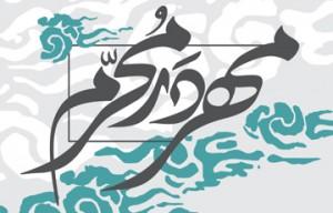 مهر در محرم، ویژه مهرورزی در ایام سوگواری سیدالشهدا (ع)