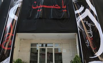 گزارش تصویری از نخستین روز گردهمایی مجمع دوستداران امام حسین (ع)