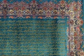 فرش ملقب به زیارت عاشورا در نمایشگاه قرآن تبریز