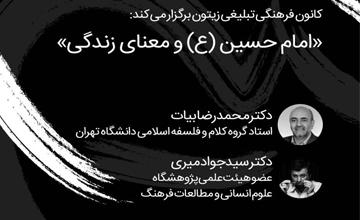 نشست تخصصی فلسفه در کانون فرهنگی زیتون با موضوع «امام حسین (ع) و معنای زندگی»