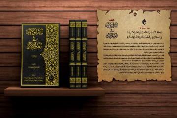 انتشار کتاب سیره حضرت عباس (ع)