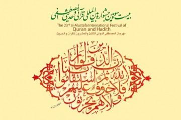 بیست و سومین جشنواره قرآنی و حدیثی المصطفی (ص) برگزار میشود