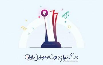 وبسایت «کرب و بلا» برای چهارمین بار به عنوان نامزد  برترین سایت گروه دین و معارف