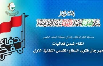 دعوت آستان مقدس عباسی از هنرمندان سینما برای شرکت در مسابقه فیلم مستند با موضوع 'حشد الشعبی'