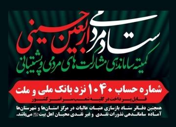 هشدار در مورد سوء استفاده از نذورات مردمی در اربعین حسینی