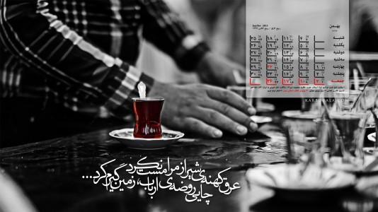 تقویم بهمن ماه