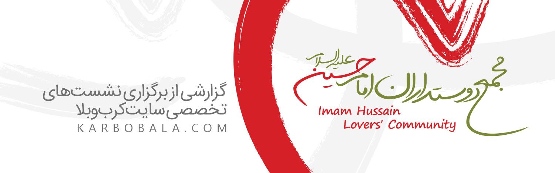 گزارشی از برگزاری نشست های تخصصی مجمع دوستداران امام حسین (ع)