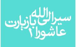 سیر الی الله با زیارت عاشورا-1