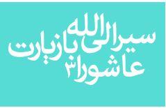 سیر الی الله با زیارت عاشورا-3