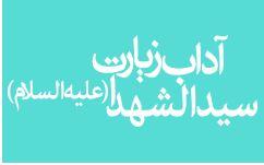 آداب زیارت سید الشهدا (علیه السلام)