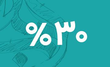 30% تخفیف