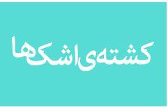 دو امان نامه برای حضرت عباس (ع)