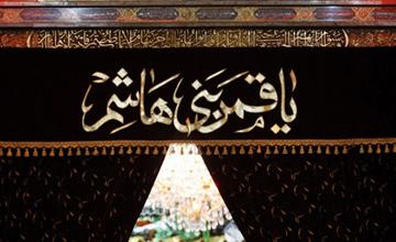 فضایل و ویژگیهای حضرت عباس (ع)