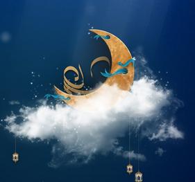 ماه خدا