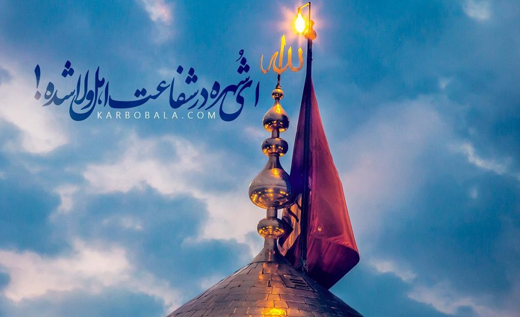 شفاعت در قرآن و زیارت عاشورا
