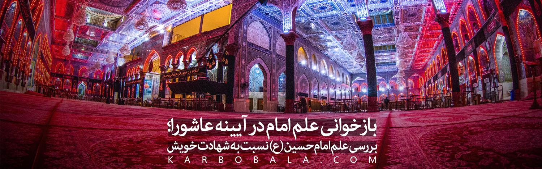 بازخوانی علم امام در آیینه عاشورا