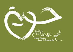 برنامه کامل گردهمایی مجمع دوستداران امام حسین (ع)