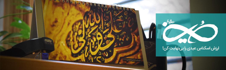 ارزش اسکناسِ عیدی را بینهایت کن!