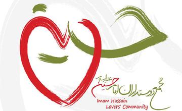 از پوستر گردهمایی مجمع دوستداران امام حسین (ع) رونمایی شد