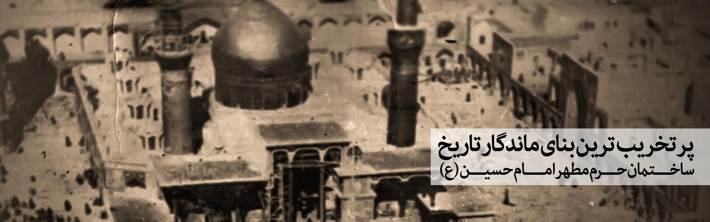 پر تخریب ترین بنای ماندگار تاریخ