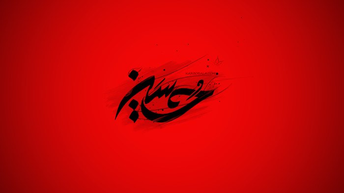 فرمان خدا در قرآن برای احترام به امام حسین (ع)