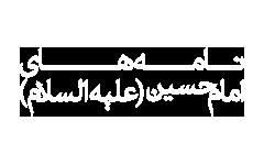 نامه های امام حسین (ع)