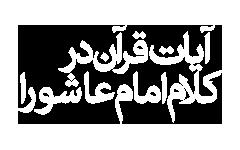 آیات قرآن در کلام امام عاشورا