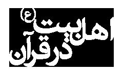 اهل بیت (ع) در قرآن 1