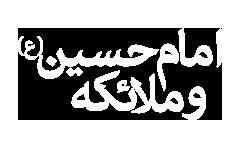 امام حسین (ع) و ملائکه