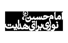 امام حسین (ع)، نوری برای هدایت