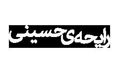رایحه ی حسینی