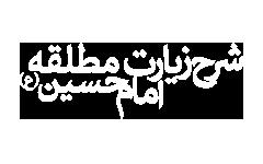شرح زیارت مطلقه امام حسین (ع)