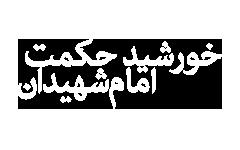 خورشید حکمت امام شهیدان